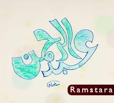 صور اسم عبد الرحمن12