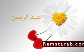 صور اسم عبد الرحمن11