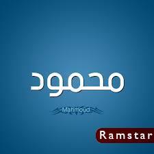 صور اسم محمود7