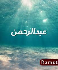 صور اسم عبد الرحمن6