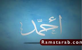 صور اسم أحمد14