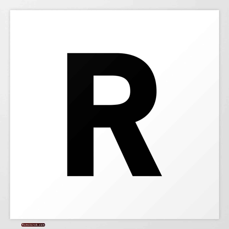 صور حرف r10