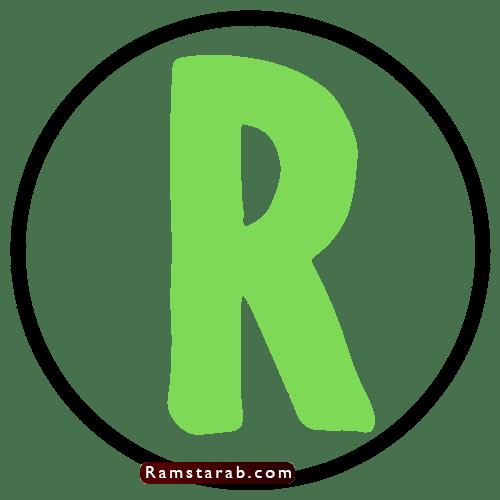 صور حرف r5