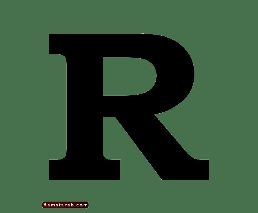 صور حرف r9