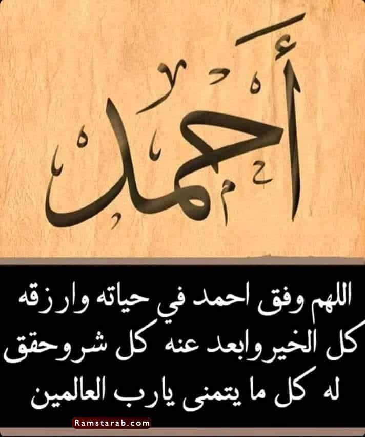 صور اسم أحمد12