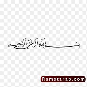 بسم الله الرحمن الرحيم PNG6