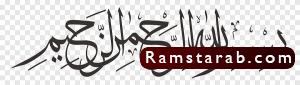 بسم الله الرحمن الرحيم PNG11