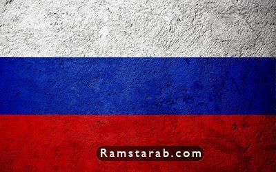 صور علم روسيا6