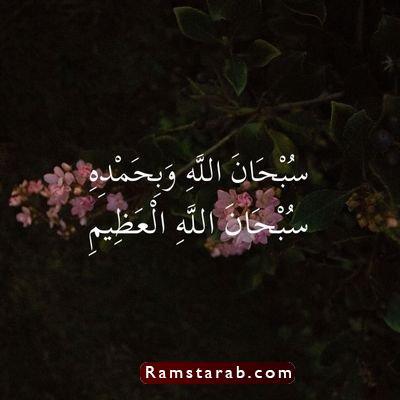 صور سبحان الله العظيم10
