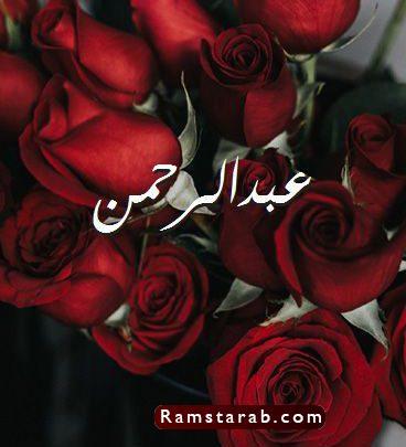 صور اسم عبد الرحمن9