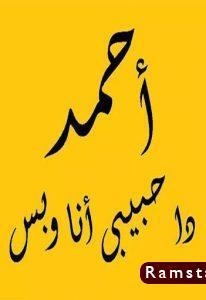 صور اسم أحمد7