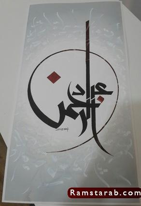 صور اسم عبد الرحمن10