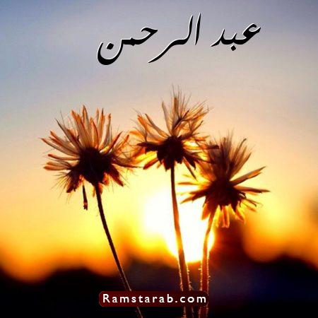 صور اسم عبد الرحمن5