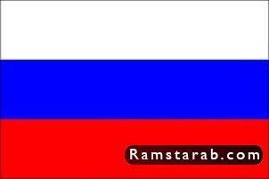 صور علم روسيا8