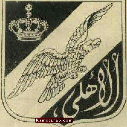 شعار الاهلي11